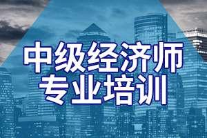 2020年福建中级经济师缴费时间8月21日截止