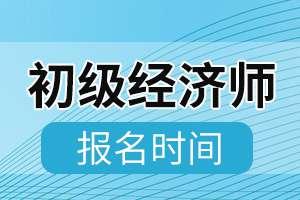2020年福建初级经济师考试报名时间结束!