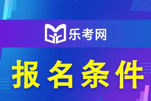 北京2020年11月期货从业考试报名条件如下!