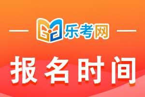 2020年四川一级消防工程师考试报名时间