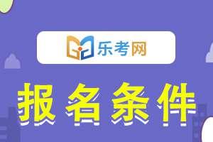 北京2020年经济师考试报名条件已公布
