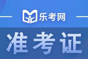 2020年甘肃执业药师考试准考证打印时间:10月17-25日