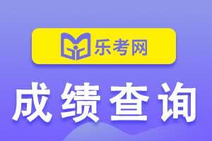 江苏2020年执业中药师成绩查询入口及合格标准