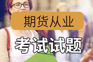 2020年期货从业资格证《期货基础知识》精选练习(5)