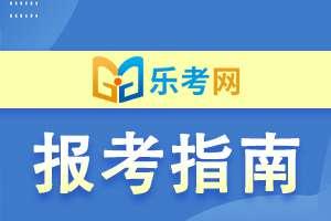2020年河南省幼儿园教师资格报名费用!