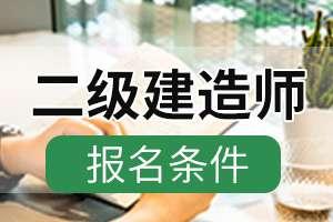 2021年甘肃二级建造师考试报考条件