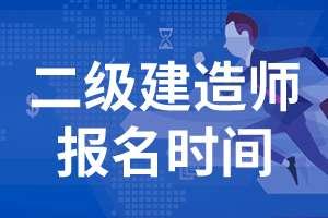 2021年甘肃二级建造师报名时间