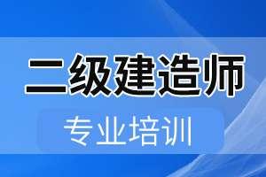 2020二级建造师机电工程模拟测试卷及答案(2)