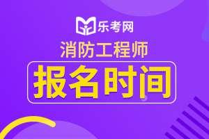 2020年湖北武汉一级消防工程师考试违纪行为处理规定