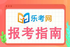 天津2021年初级银行从业资格考试报考题型有哪些?