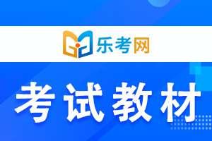 江苏2021年中级银行从业资格考试教材有哪几本?