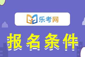 天津2021年基金从业资格考试报名条件规定有哪些?