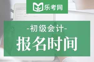 2021年贵州黔西南州初级会计职称报名时间2020年12月7日至12月25日