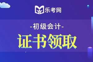 2020年河南郑州市初级会计职称考试合格证书领取时间预计