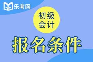 2021年江苏初级会计职称报名条件及报名地点公布