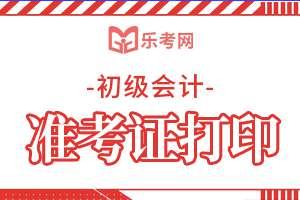 2021年江苏初级会计职称考试准考证打印时间5月5日至14日