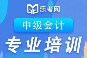 中级会计职称考试《经济法》章节预习:合同法律制度