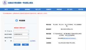 2021年内蒙古注册会计师考试报名时间