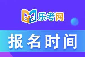 内蒙古2021年健康管理师考试报名时间预计8月下旬