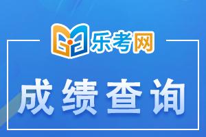 天津2020年第一批健康管理师成绩查询时间公布了吗?