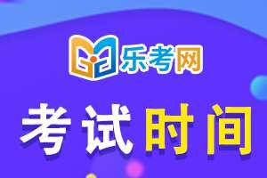 贵州12月二级建造师考试时间公布!