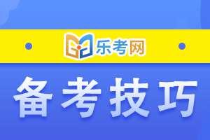 2021年中医执业医师考试备考指南