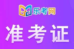 北京执业医师考试准考证打印入口介绍