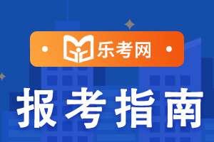 2020年内蒙古税务师考试题型及分值