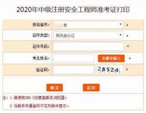 2020年贵州中级注册安全工程师准考证打印11月13日截止