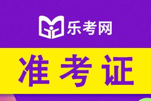 12月石家庄初级管理会计师准考证打印时间12月25日截止