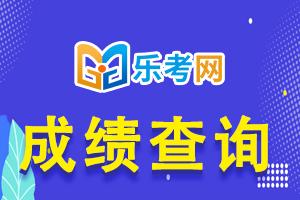 9月5日武汉初级管理会计师考试成绩查询10月11日截止