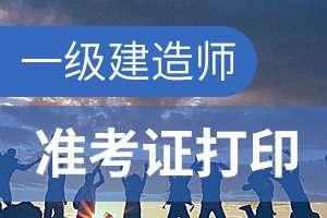2020年江苏一级建造师考试成绩查询时间及合格标准