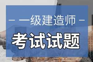 2021年一级建造师考试项目管理精选练习题2