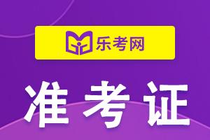 宁波2021年装配式工程师考试准考证打印时间