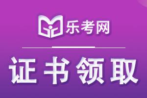 江苏南通、常州、扬州2020年中级会计证书领取已开始