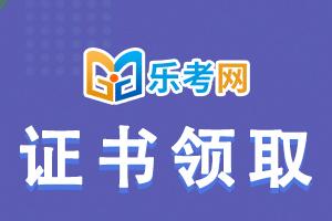 浙江省发布关于领取2020年注册会计师考试合格证的通知