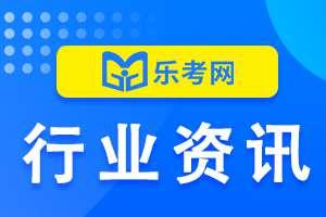 2020年云南初级经济师资格抽查:以短信或电话通知为准