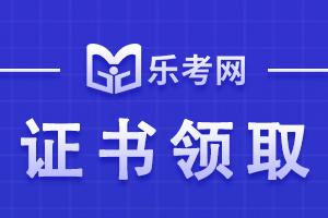 2020河南省直初级经济师证书自愿选择邮寄或现场领取