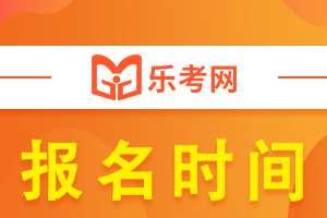 2021年浙江中级经济师报名时间预计在8月
