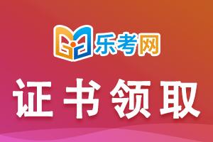 贵州2020年中级经济师考试考完多久可以领取证书?