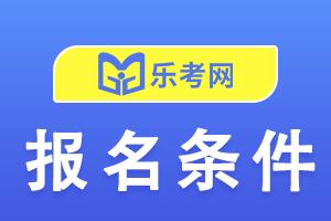 天津2021年6月中级银行从业考试报名条件是什么
