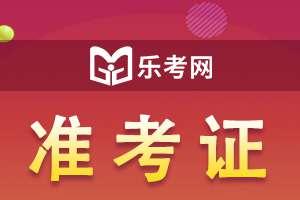 2021浙江二建准考证打印入口:浙江人事考试网
