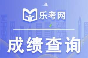 2020年天津二级建造师考试成绩查询时间公布!
