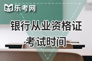 2021年初级银行职业资格考试一年考几次?考试时间已公布