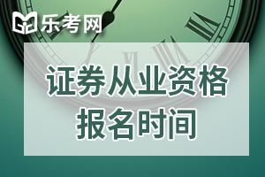 2021年4月证券从业资格考试报名:中国证券业协会网