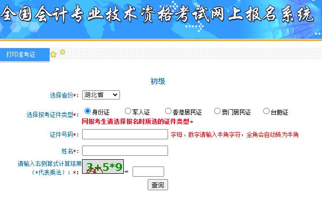 2021年四川省初级会计职称准考证打印入口开通