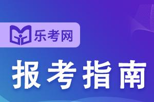 上海2021年高级经济师考试不收取报名考务费