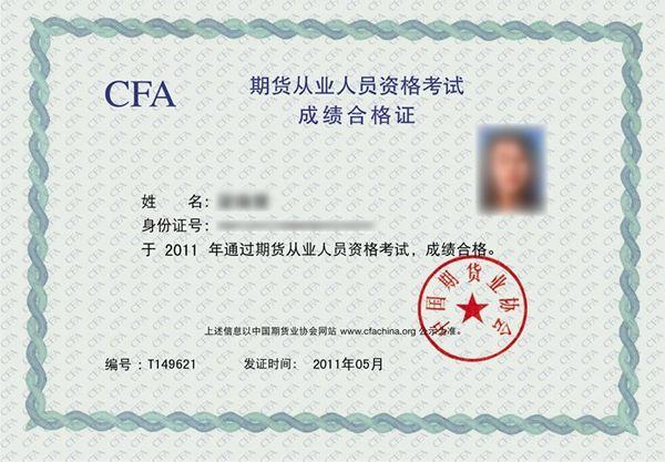 2021年期货从业资格考试成绩合格证打印流程