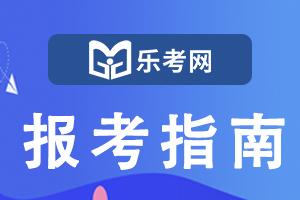 关于取消广东省辖区2021年6月基金从业资格考试等事项的公告