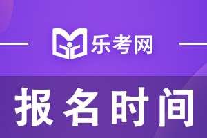 2021年重庆基金从业资格考试报名时间安排